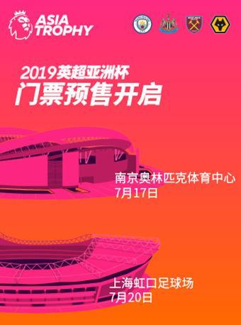 2019英超亞洲杯門票_英超亞洲杯上海站門票