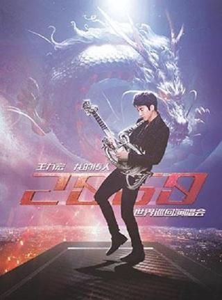 王力宏《龙的传人2060》世界巡回演唱会—盐城站