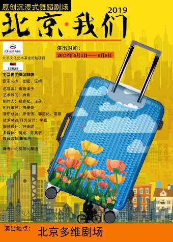 北京现代舞团舞剧《北京我们》