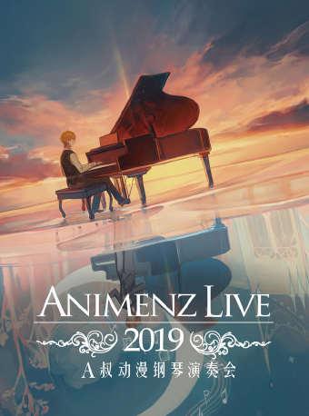Animenz Live 2019动漫交响音乐会