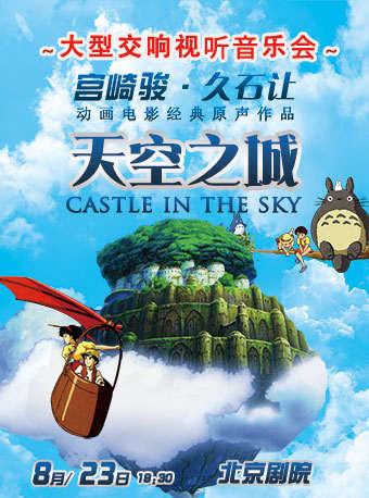 天空之城宮崎駿久石讓經典動漫原聲視聽大型交響音樂會門票_首都票務網