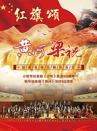 """《紅旗頌》""""梁祝黃河""""經典名曲交響音樂會"""