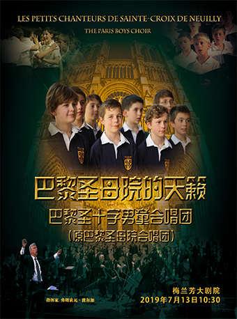 巴黎圣十字男童合唱团音乐会门票_首都票务网