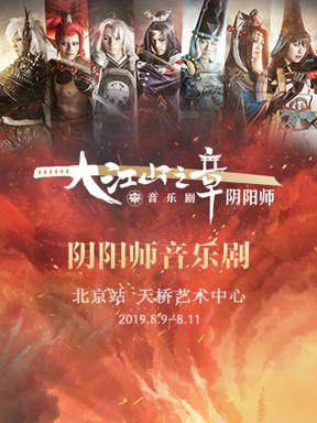 音乐剧《阴阳师》—大江山之章