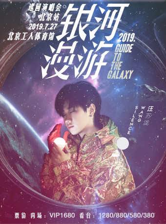 """汪苏泷2019""""银河漫游""""巡回演唱会—北京站"""