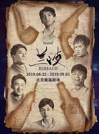音乐剧《兰波》中文版