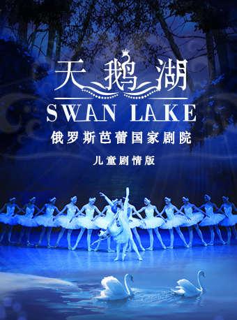 俄羅斯芭蕾國家劇院—兒童版芭蕾舞《天鵝湖》