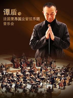 """""""法兰西狂想""""谭盾与法国里昂国立管弦乐团音乐会"""