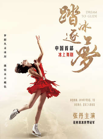 中国首部冰上舞剧《踏冰逐梦》