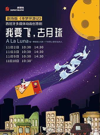 西班牙多媒体动画创意剧《我要飞,去月球》