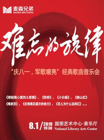 """难忘的旋律:""""庆八一,军歌嘹亮""""经典歌曲音乐会"""
