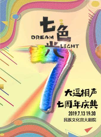 七色光—大逗相聲七周年慶典