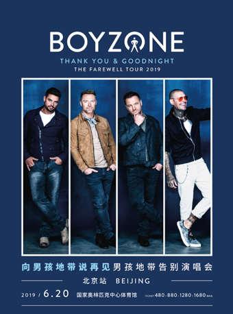 向男孩地带说再见告别演唱会—北京站
