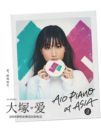 大塚爱2019弹唱巡回演唱会《AIO PIANO at ASIA vol.2》—北京站