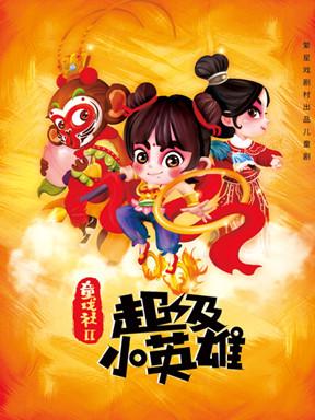 繁星戏剧儿童剧《童戏社2超级小英雄》