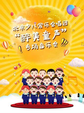 北京少儿爱乐合唱团醉美童声专场音乐会门票_首都票务网