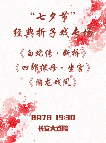 """长安大戏院8月7日 """"七夕节""""经典折子戏专场"""