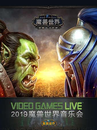 2019 VIDEO GAMES LIVE 魔兽世界金沙国际娱乐场北京站