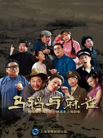上海滑稽剧团滑稽戏《乌鸦与麻雀》