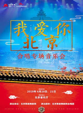 庆祝建国70周年《我爱你北京》合唱专场音乐会