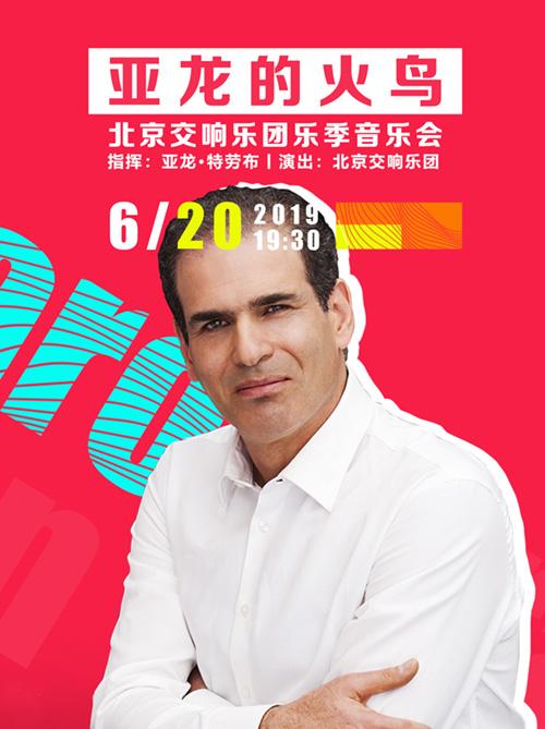 亚龙的火鸟—北京交响乐团乐季音乐会
