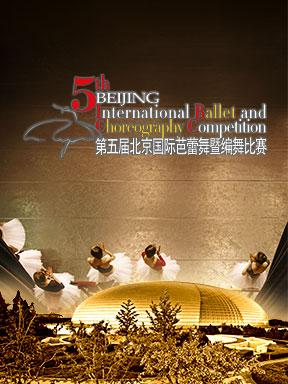 第五届北京国际芭蕾舞暨编舞比赛开幕式