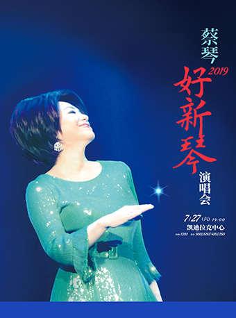 蔡琴2019「好新琴」演唱会北京站
