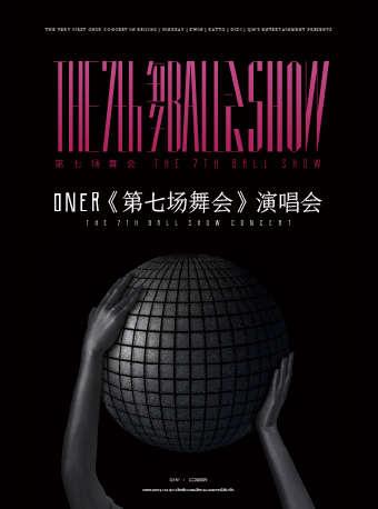 2019坤音四子ONER第七场舞会演唱会门票