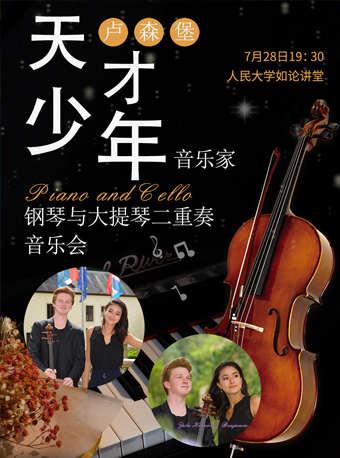 卢森堡天才少年钢琴与大提琴二重奏音乐会门票_首都票务网