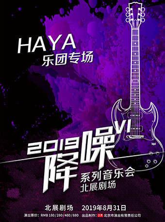 """2019""""降噪""""VI系列音樂會—HAYA樂團專場"""