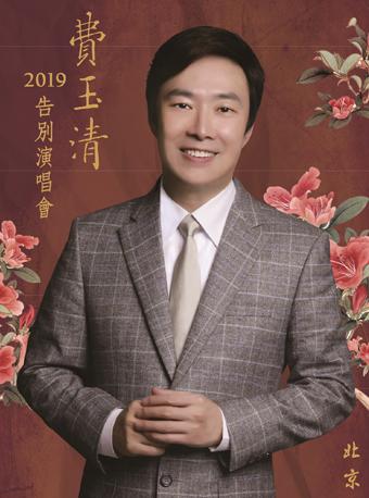2019費玉清告別演唱會—北京站