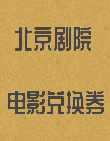 北京劇院電影兌換券