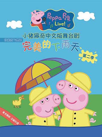 2019英国正版引进《小猪佩奇舞台剧—完美的下雨天》中文版