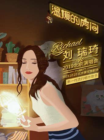 """劉瑞琦""""溫暖的房間""""2019巡回演唱會北京站—收官站"""