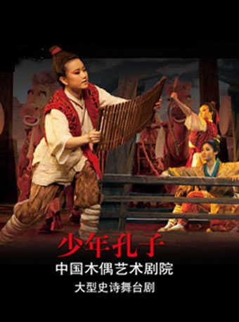 中国木偶剧院大型史诗舞台剧少年孔子门票_首都票务网