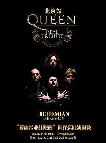 QUEEN REAL TRIBUTE皇后致敬樂隊《波西米亞狂想曲》世界巡回演唱會北京站