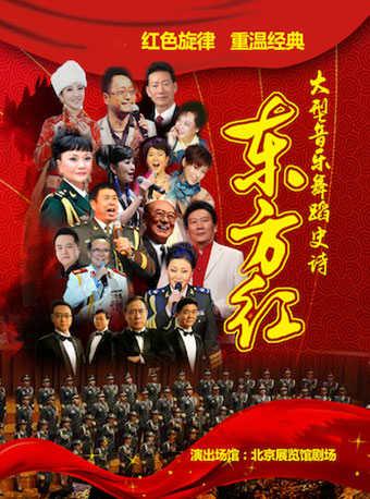 红色的旋律—大型音乐舞蹈史诗《东方红》