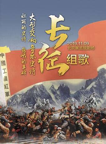 《长征组歌》—难忘的红色旋律大型交响音乐会