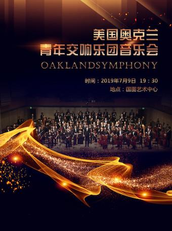 美国奥克兰青年交响乐团音乐会