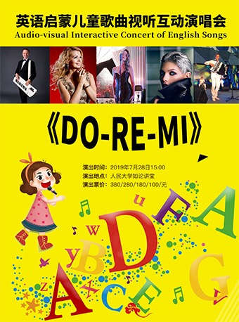 《DO-RE-MI》英语儿童歌曲启蒙视听互动演唱会