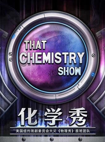 纽约外百老汇亲子科学剧系列之《化学秀》中文版