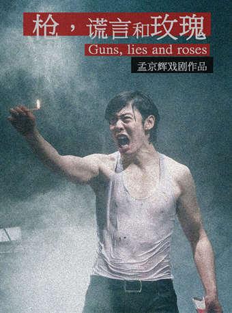 话剧枪谎言和玫瑰订票_孟京辉戏剧作品枪谎言和玫瑰门票_首都票务网
