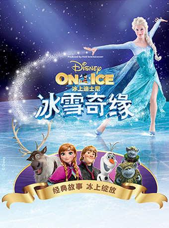 """""""冰上迪士尼冰雪奇緣""""2019巡演北京站"""