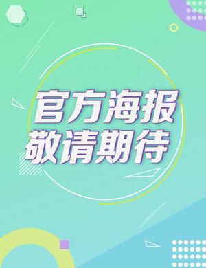 2019爱奇艺尖叫之夜演唱会