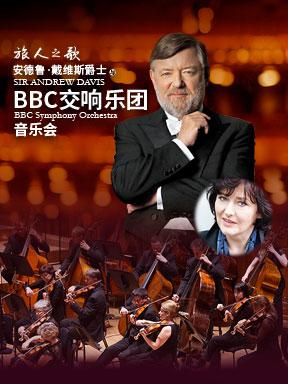 BBC交响乐团音乐会订票_BBC交响乐团音乐会门票_首都票务网