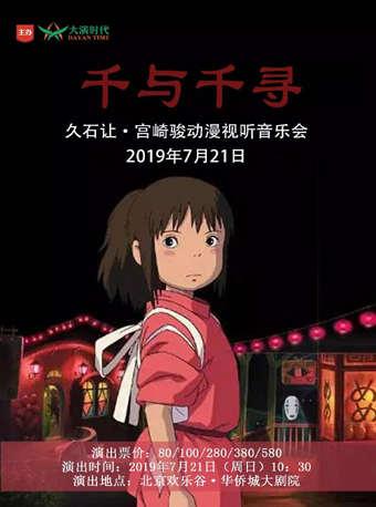 千与千寻—久石让宫崎骏动漫视听交响金沙国际娱乐场