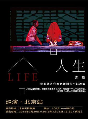 話劇《人生》巡演北京站