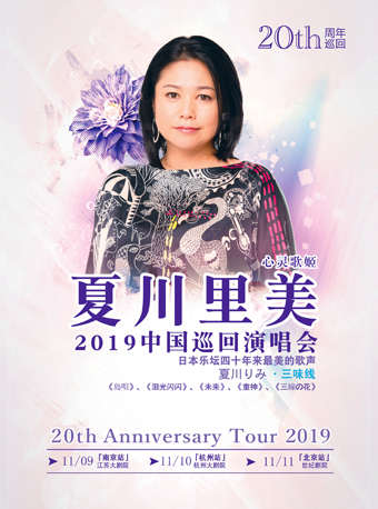 2019夏川里美巡回演唱会门票11月11日世纪剧院/时间/地点/门票价格