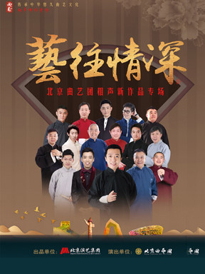 北京曲艺团相声新作品专场门票_首都票务网