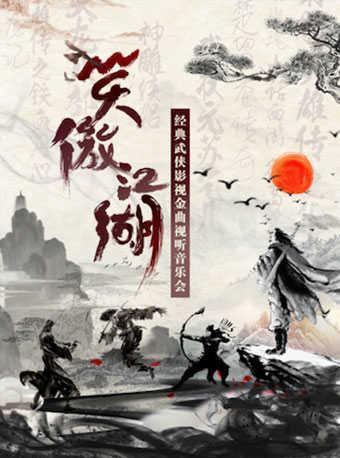 笑傲江湖—经典武侠影视金曲视听音乐会